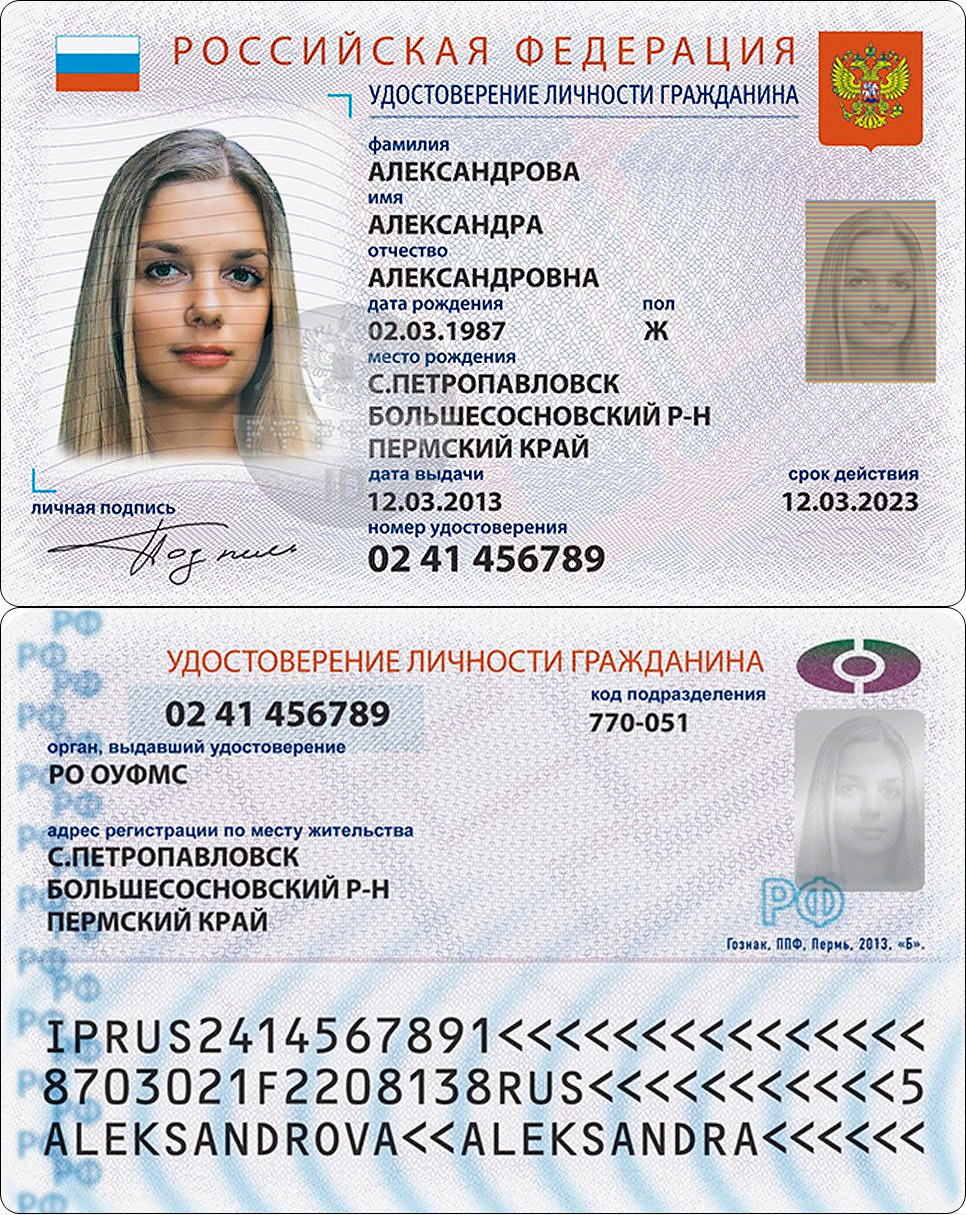 Как сделать на паспорт в электронном виде