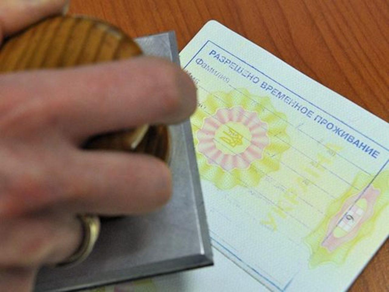 Получение вида на жительство при заключении брака с гражданином рф