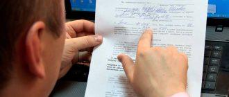 оспорить брачный договор