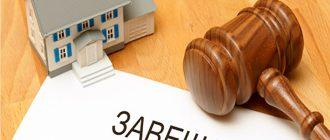 наследование недвижимости по закону