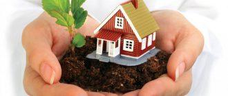 право общей совместной собственности