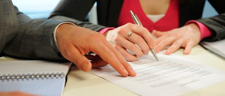 Заключение брачного контракта прошел