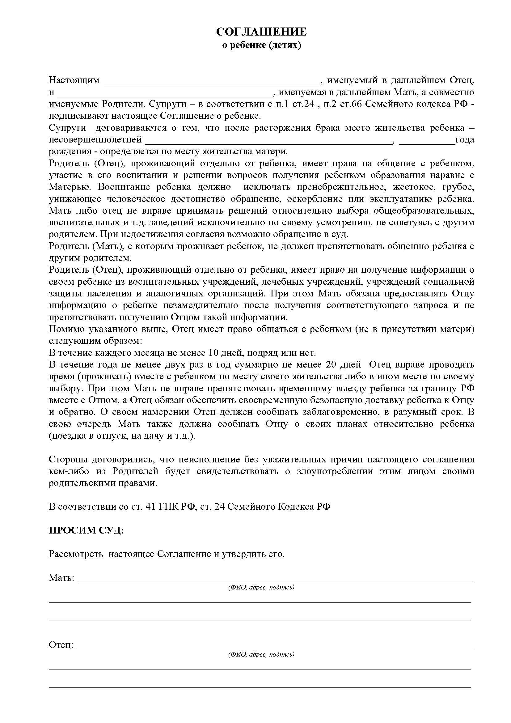 содержание и форма соглашения