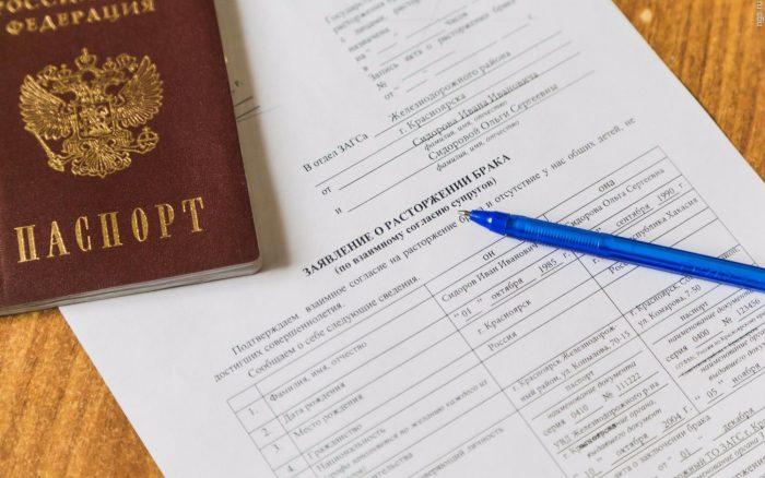 список документов  для расторжения брака