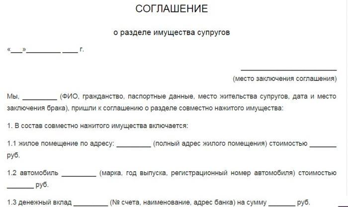 содержание соглашения
