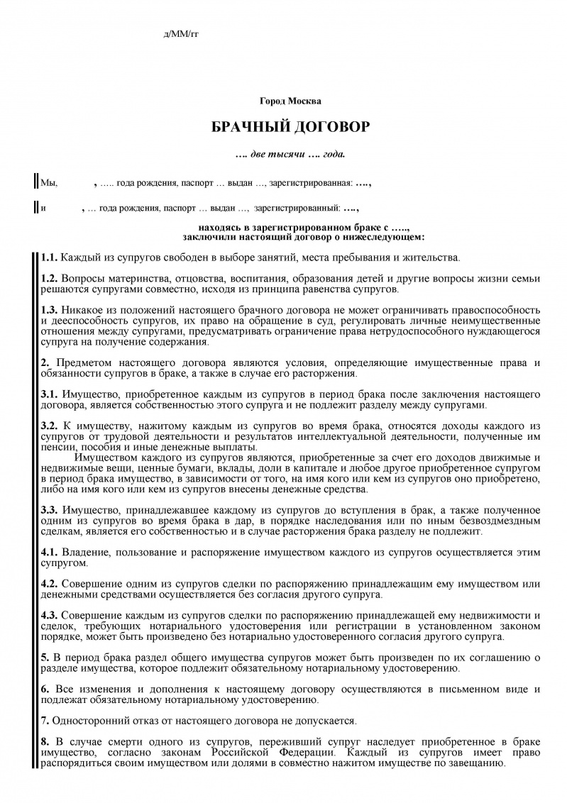 образец брачного договора