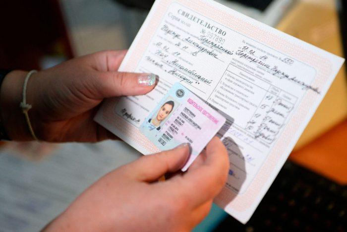 менять права при смене фамилии
