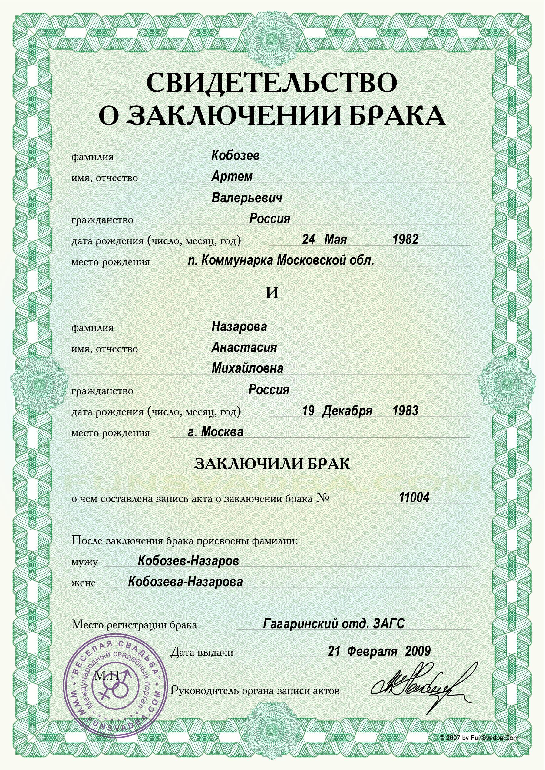 удостоверение подтверждающее брак