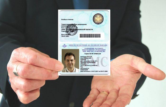 основное удостоверение личности