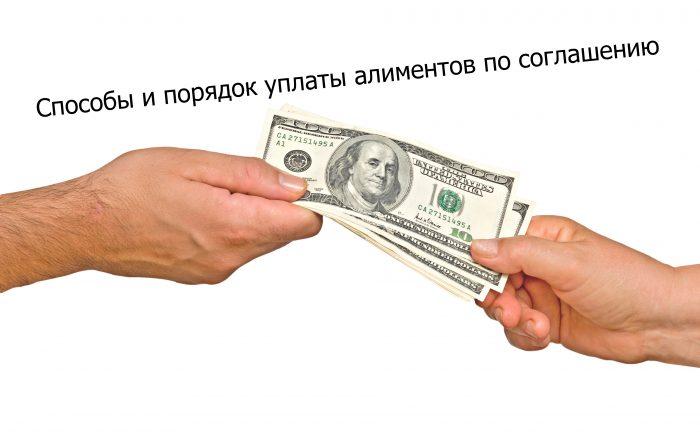 расчет по добровольному соглашению