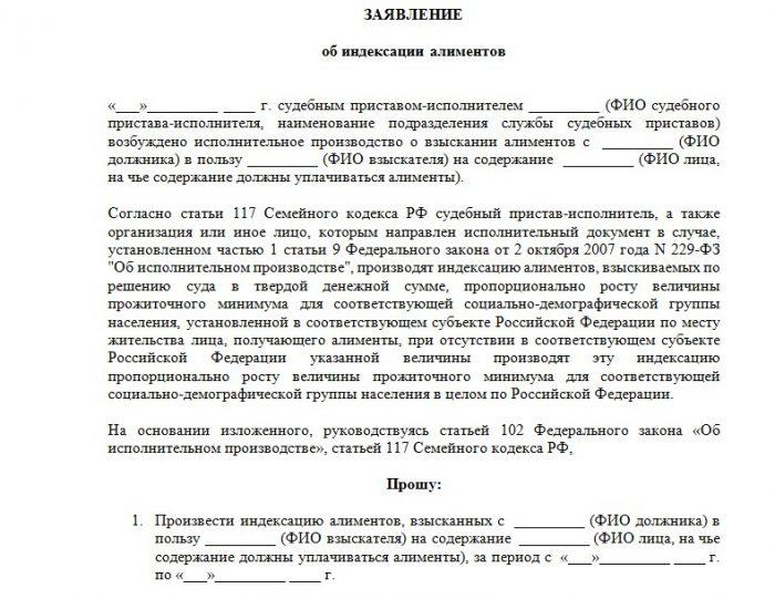 Заявление на индексацию алиментов образец
