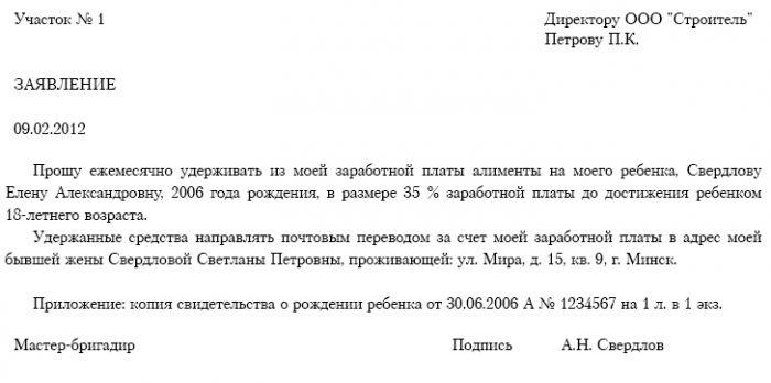 заявление о перечислении алиментов